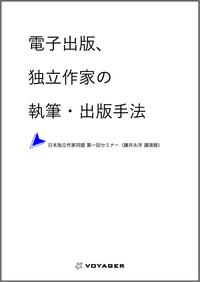 電子出版、独立作家の執筆・出版手法?日本独立作家同盟 第一回セミナー〈藤井太洋 講演録〉