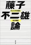 藤子不二雄論-電子書籍