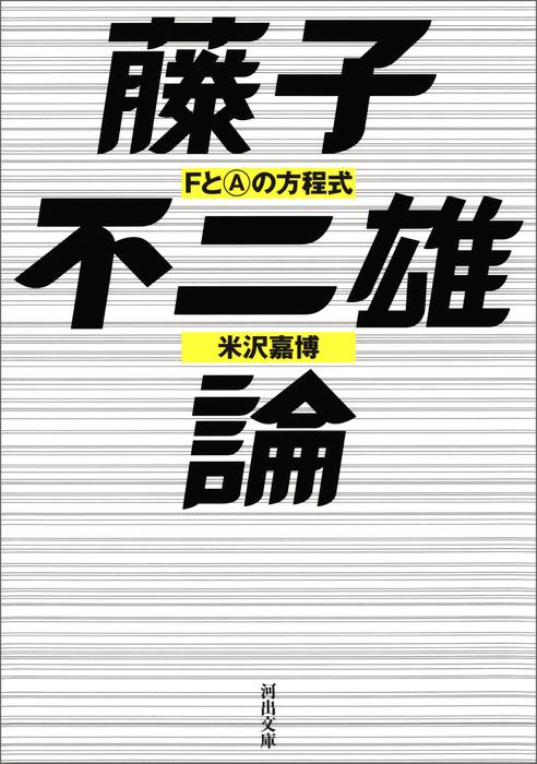 藤子不二雄論拡大写真