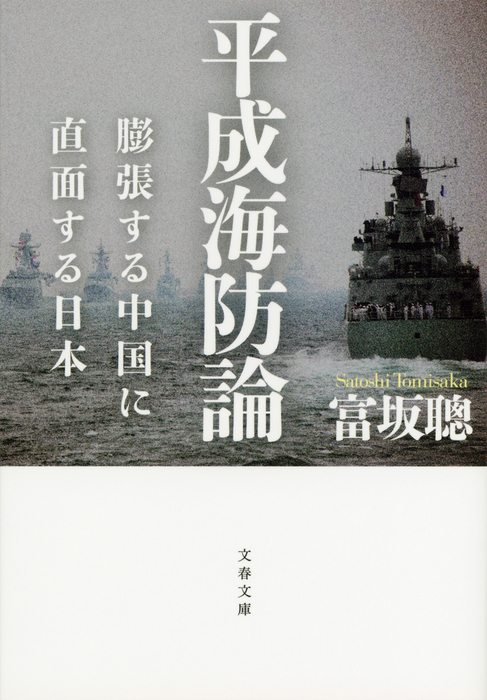 平成海防論 膨張する中国に直面する日本-電子書籍-拡大画像