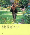 ポール・スミザーの自然流庭づくり-電子書籍