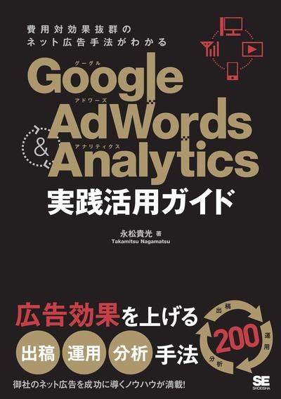 Google AdWords & Analytics 実践活用ガイド-電子書籍