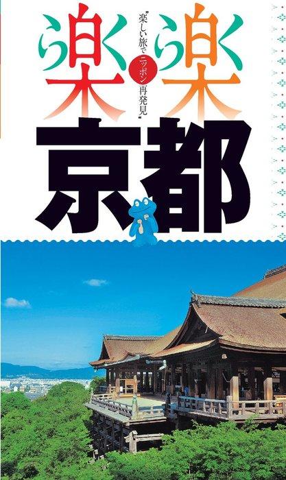 楽楽 京都(2017年版)拡大写真