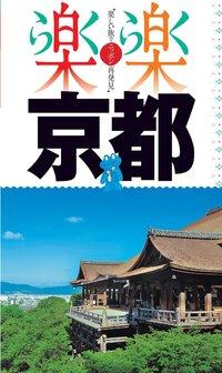 楽楽 京都(2017年版)-電子書籍