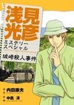 浅見光彦ミステリースペシャル 城崎殺人事件-電子書籍