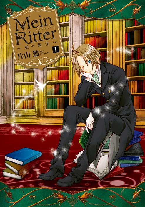 Mein Ritter~私の騎士~: 1-電子書籍-拡大画像