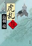 虎乱 火盗改鬼与力-電子書籍