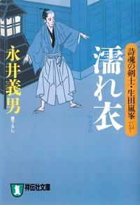 濡れ衣――詩魂の剣士・生田嵐峯-電子書籍