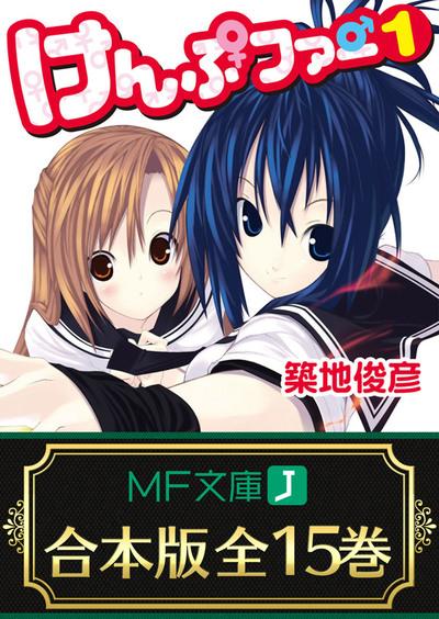 【合本版】けんぷファー 全15巻-電子書籍