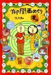 グ印関西めぐり(濃口)-電子書籍