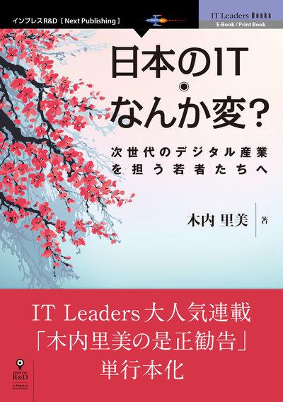 日本のIT なんか変? 次世代のデジタル産業を担う若者たちへ-電子書籍