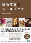 静物写真のルールブック-電子書籍