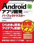 Androidアプリ開発 パーフェクトマスター-電子書籍