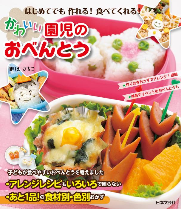 はじめてでも作れる! 食べてくれる! かわいい園児のおべんとう-電子書籍-拡大画像