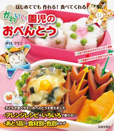 はじめてでも作れる! 食べてくれる! かわいい園児のおべんとう-電子書籍
