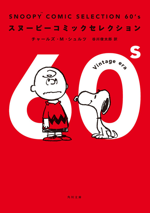 SNOOPY COMIC SELECTION 60's拡大写真