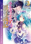 ラエティティア覇竜戦記2  持たざる者の剣-電子書籍