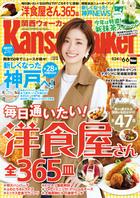 KansaiWalker