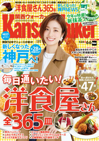 KansaiWalker関西ウォーカー 2017 No.11
