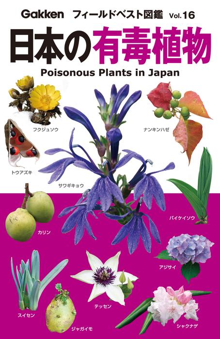 日本の有毒植物-電子書籍-拡大画像