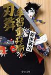 手習重兵衛 刃舞-電子書籍