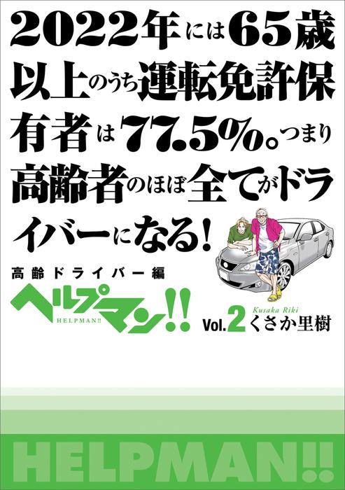 ヘルプマン!! Vol.2 高齢ドライバー編拡大写真