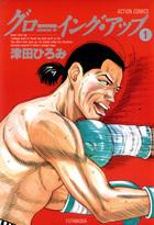 「グローイングアップ(アクションコミックス)」シリーズ