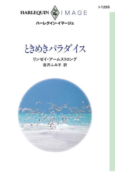 ときめきパラダイス-電子書籍