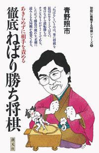 初段に挑戦する将棋シリーズ 徹底ねばり勝ち将棋-電子書籍
