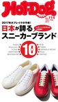 Hot-Dog PRESS (ホットドッグプレス) no.114 日本が誇るスニーカーブランド10-電子書籍