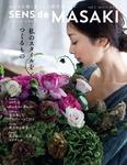 SENS de MASAKI-電子書籍