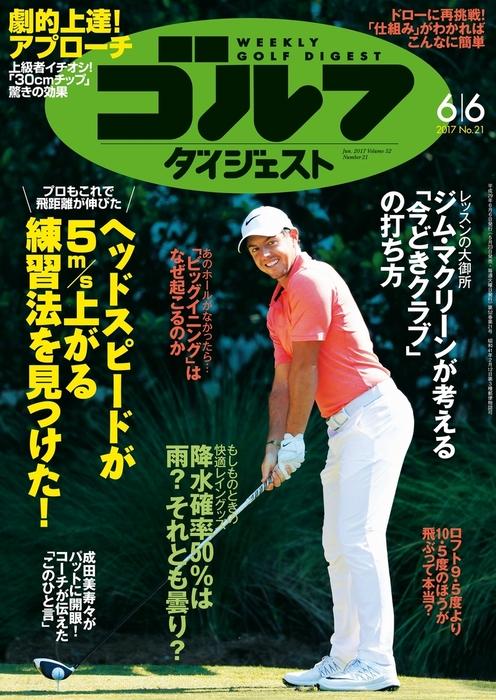 週刊ゴルフダイジェスト 2017/6/6号-電子書籍-拡大画像