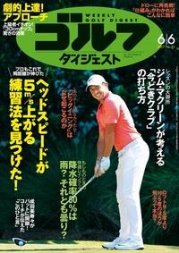 週刊ゴルフダイジェスト 2017/6/6号