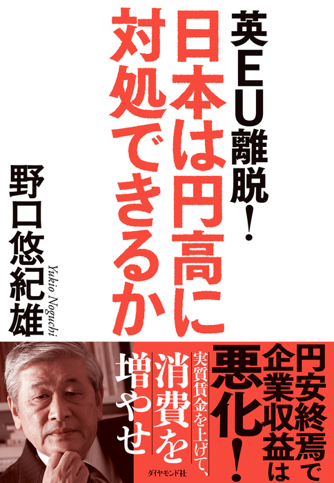 英EU離脱! 日本は円高に対処できるか拡大写真