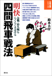 将棋必勝シリーズ 明快四間飛車戦法-電子書籍