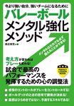 バレーボール メンタル強化メソッド-電子書籍