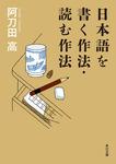 日本語を書く作法・読む作法-電子書籍