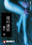 淫の迷宮/秘本-電子書籍