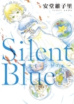 Silent Blue-電子書籍