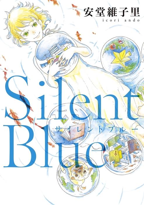 Silent Blue拡大写真