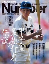 Number(ナンバー)908・909・910号-電子書籍