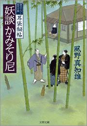 耳袋秘帖 妖談かみそり尼-電子書籍