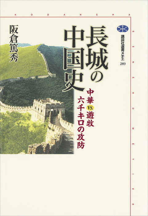 長城の中国史 中華VS.遊牧 六千キロの攻防-電子書籍-拡大画像