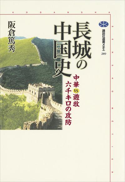 長城の中国史 中華VS.遊牧 六千キロの攻防-電子書籍