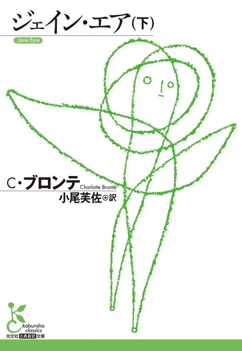 ジェイン・エア(下)-電子書籍-拡大画像