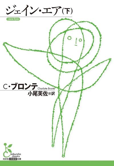 ジェイン・エア(下)-電子書籍