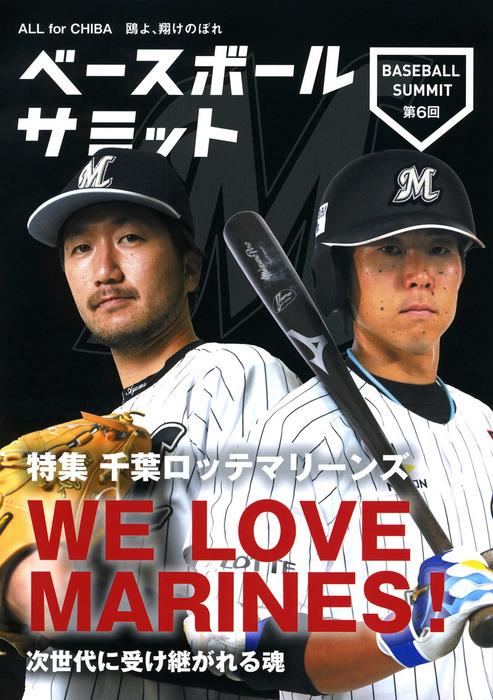 ベースボールサミット第6回 特集 千葉ロッテマリーンズ WE LOVE MARINES! 次世代に受け継がれる魂拡大写真