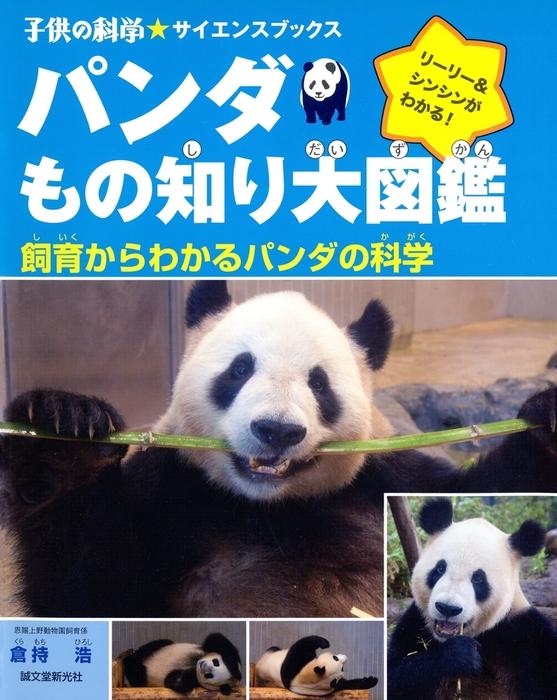 パンダもの知り大図鑑拡大写真