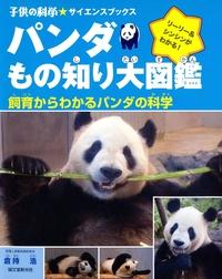 パンダもの知り大図鑑-電子書籍