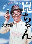 崑ちゃん ボクの昭和青春譜-電子書籍